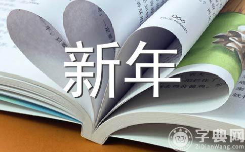 【精华】新年愿望作文汇编10篇