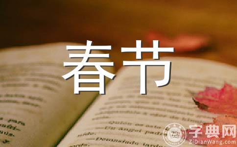 【必备】春节作文合集13篇