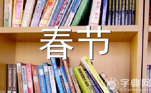 【热】春节作文