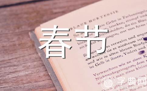 【推荐】过春节200字作文(通用十四篇)