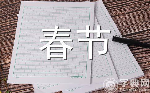 【荐】春节200字作文合集10篇