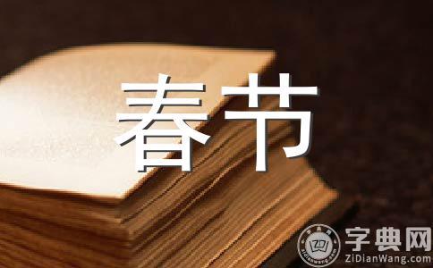 【荐】春节200字作文汇总十三篇