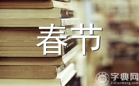 春节200字作文
