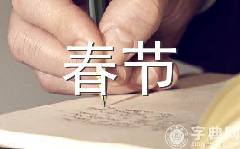 【热门】春节作文(精选8篇)
