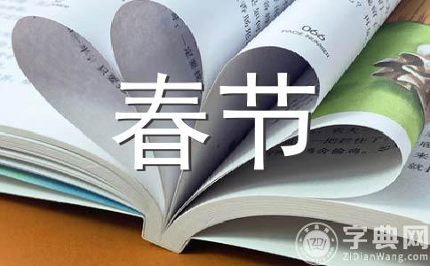 过春节400字作文