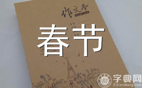 【精】春节作文(精选九篇)