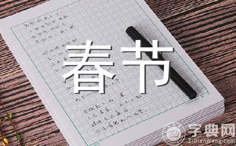 【荐】春节作文(通用7篇)
