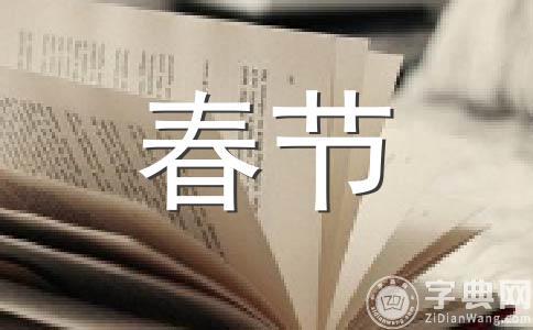 【精】春节作文合集九篇