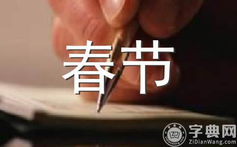 【热】春节作文集锦六篇