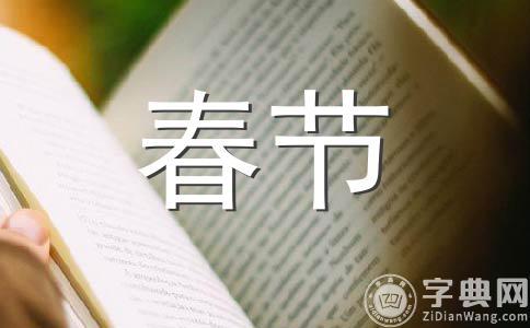 【实用】春节作文集锦十五篇