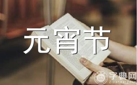 【精品】元宵节作文(精选6篇)