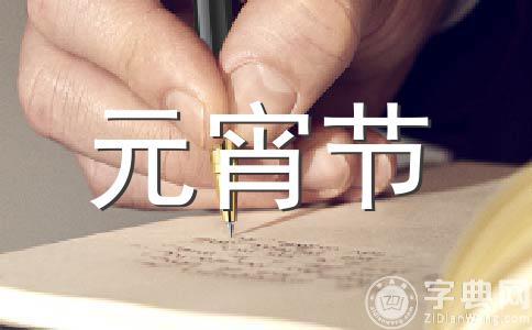 【推荐】元宵节作文(精选六篇)