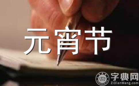 【精选】元宵节作文