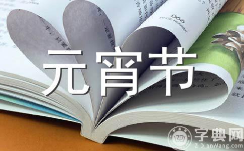 【精华】元宵节500字作文