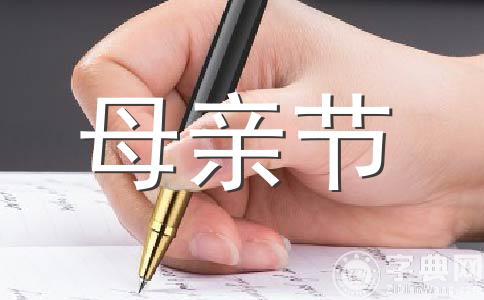 【实用】母亲节200字作文(通用7篇)