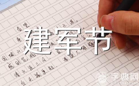 建军节文艺晚会