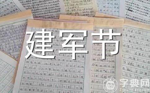 建军节的诗歌:庆祝八一建军节