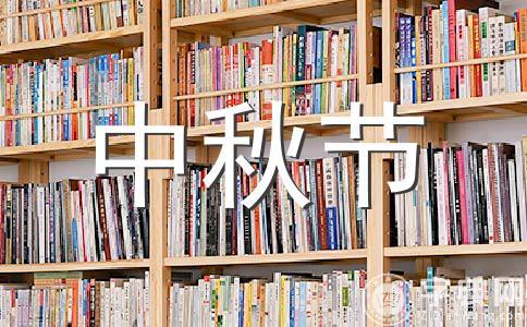 【精】中秋节作文(通用七篇)