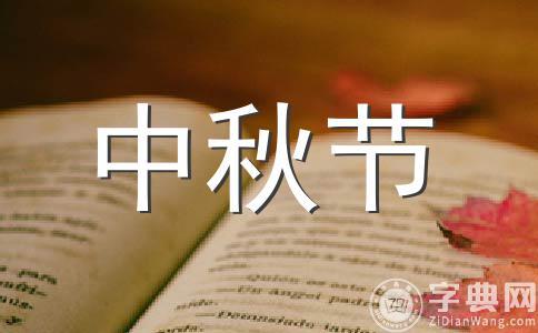 ★中秋节作文集锦13篇
