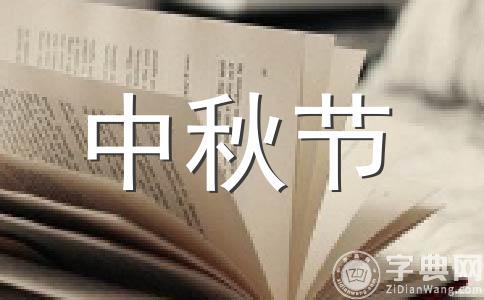 【必备】中秋节作文集锦十四篇