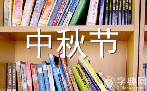 【推荐】中秋节作文集锦七篇