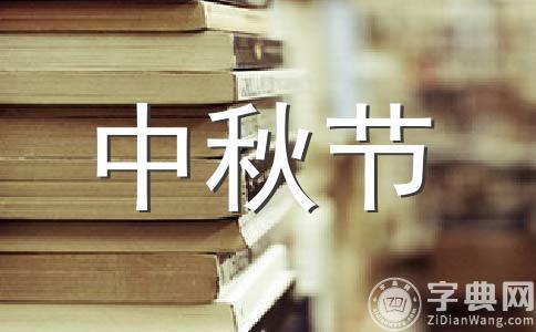 【实用】中秋节作文合集十篇