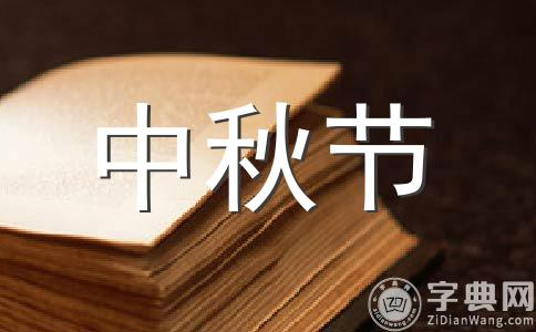 ★难忘的中秋节作文(通用七篇)