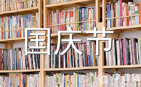 国庆节800字作文
