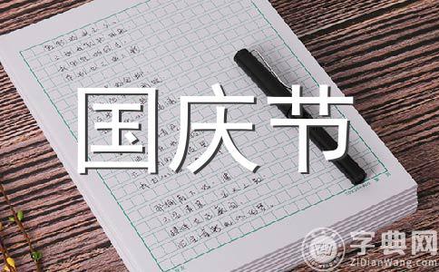 【热门】国庆节作文汇编7篇