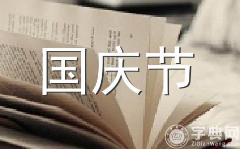 【精品】国庆节400字作文