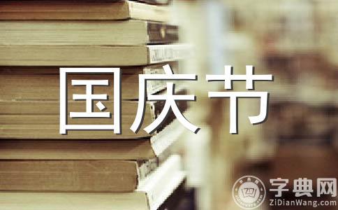 国庆节400字作文(通用5篇)