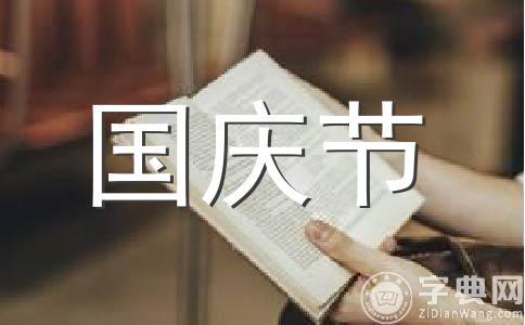 【热】国庆节作文六篇