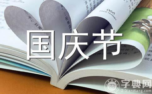 【精华】国庆节作文集锦9篇