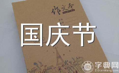【荐】国庆节200字作文