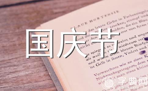 【精】国庆节200字作文(通用14篇)