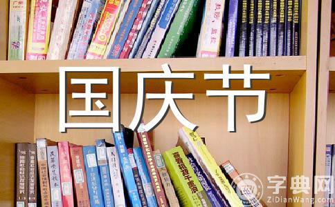 【精选】国庆节500字作文(精选七篇)