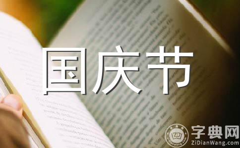 【推荐】国庆节趣事400字作文(通用七篇)