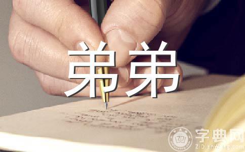 【精品】我的弟弟200字作文(通用十四篇)