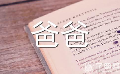 【推荐】我的爸爸作文(精选十三篇)