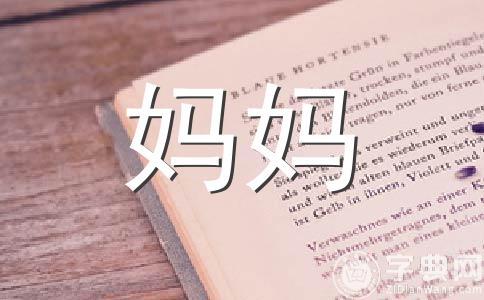 【精华】给妈妈的信800字作文(通用十二篇)