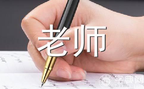 【实用】老师作文集锦五篇
