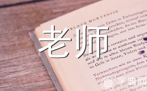【推荐】老师的作文(精选8篇)