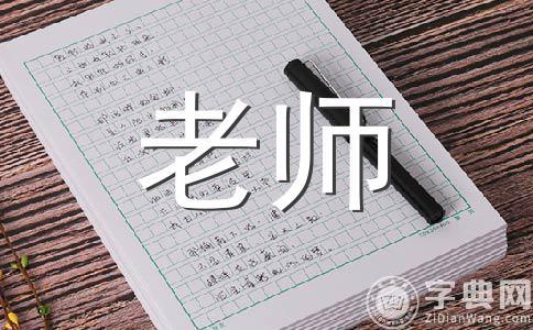 【精选】老师的200字作文合集8篇