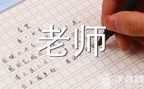 【荐】我的老师作文集锦九篇