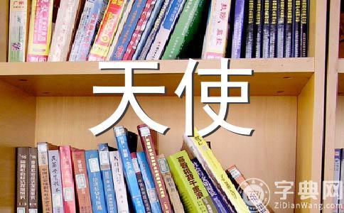 【热】生命200字作文集锦六篇