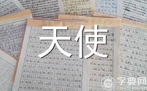 【必备】清洁工400字作文(精选8篇)
