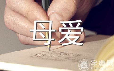 【精】母爱200字作文集锦10篇