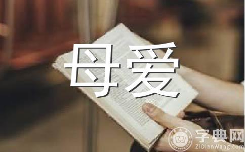 【热门】母爱作文(精选九篇)
