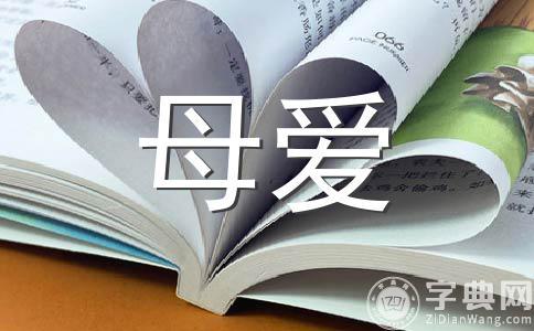 【热门】母爱500字作文