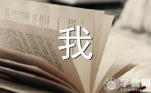 【必备】我的梦中国梦500字作文